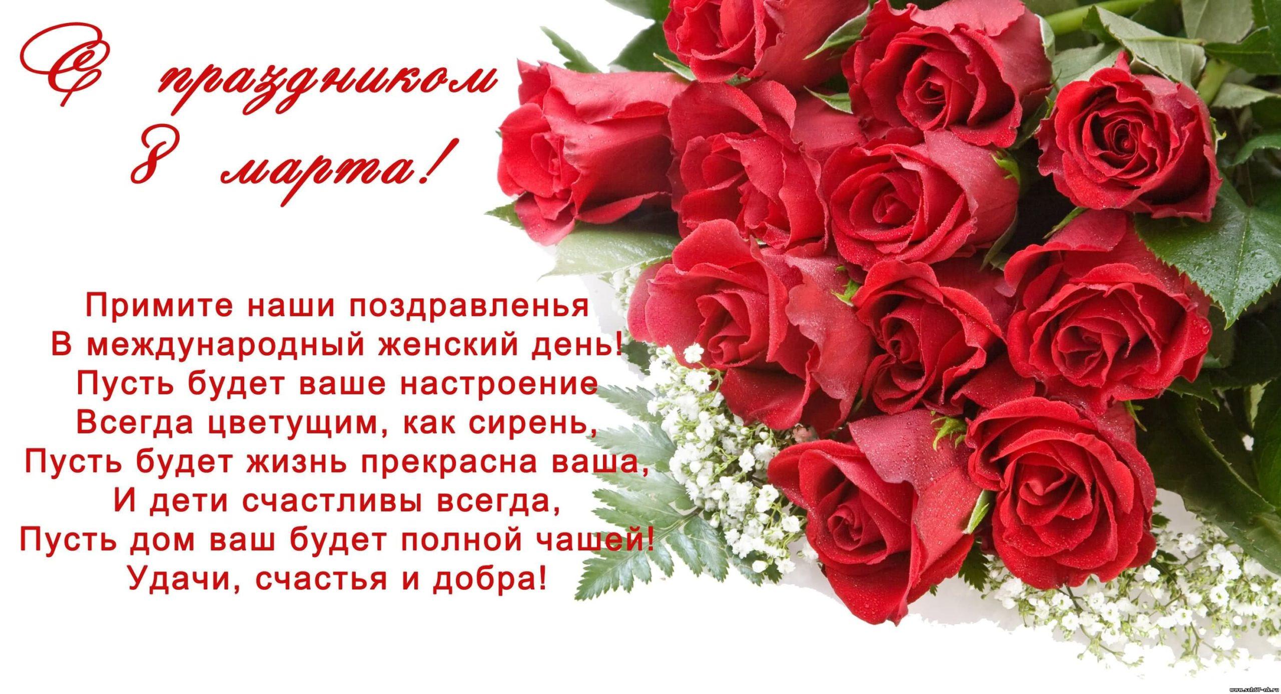 Сердечно поздравляем всех женщин с Днем 8 марта!