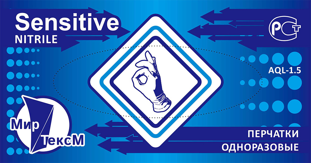Запущено производство нитриловых перчаток под собственным брендом
